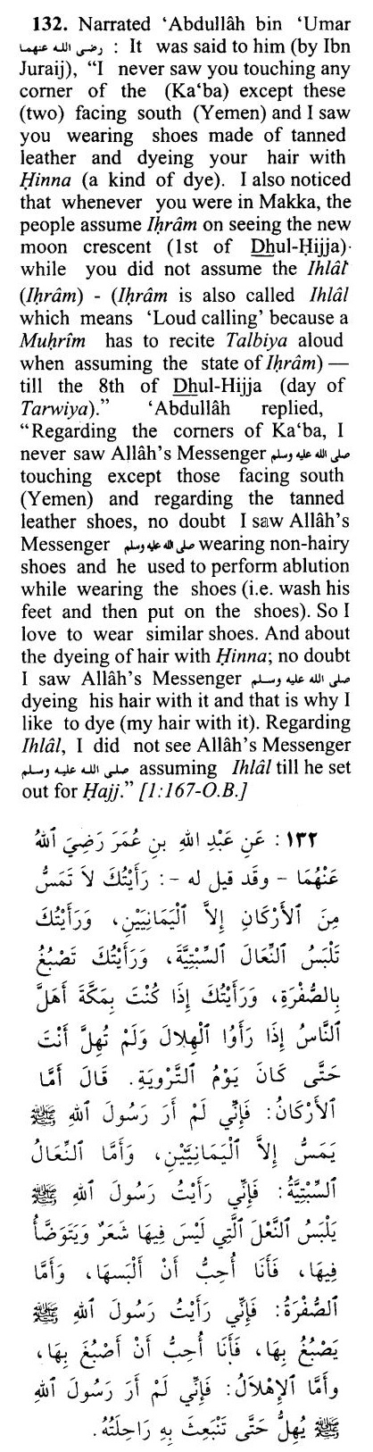 Hadith on combing hair, touching Kaaba, wearing shoes, and Henna