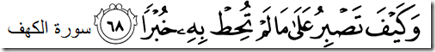 Patience of Prophet Moses Quran Kahf