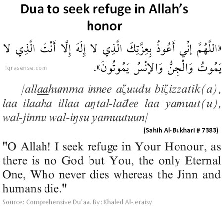Dua to Allah seeking refuge in Allah's honor