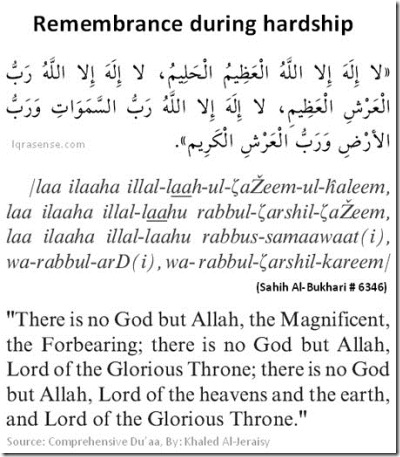 Dua to Allah for remembrance during hardship and tough times