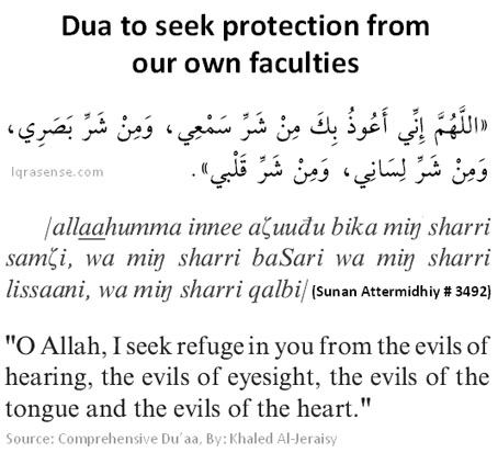 Dua to Allah to seek protection from ourselves