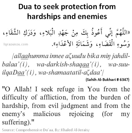 Dua to Alalh to seek protection from hardships and enemies