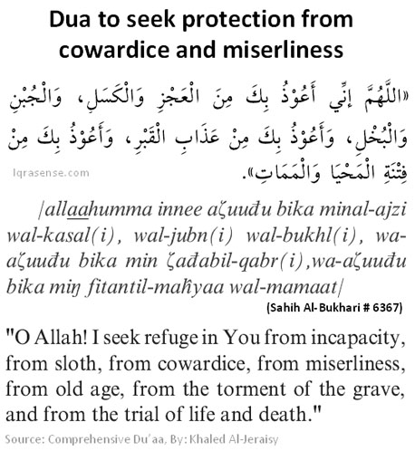 Dua to seek protection from cowardice and miserliness
