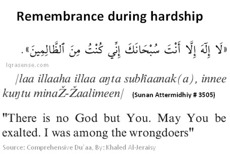 dua to Allah for challenging times and hardship