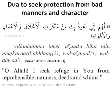 Dua to ask for good islamic manners character