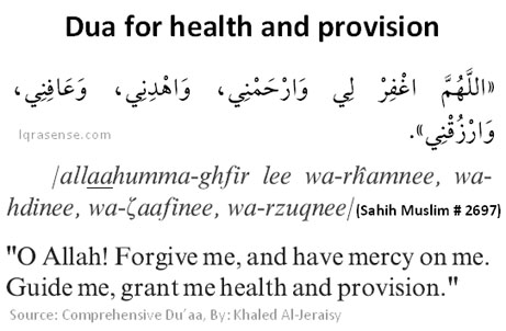 dua to Allah for health provision rizq