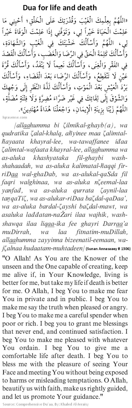 dua to Alllah for life and death