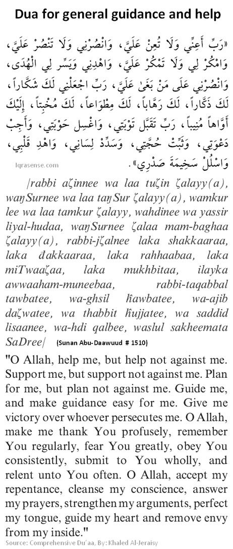 dua to Allah for guidance and help
