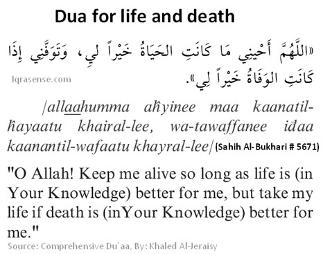 dua to Allah life death good bad
