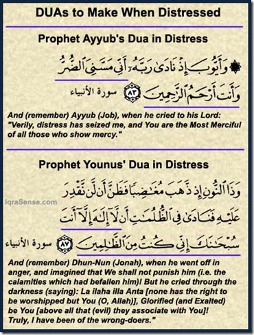 islam on DUA to Allah when faced with Worries and Distress