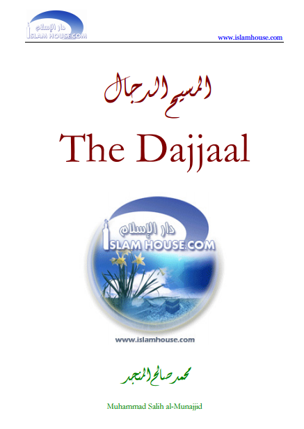 Important information related to Dajjal