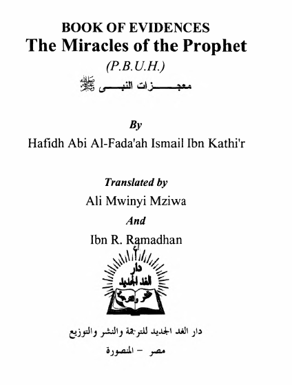 The Book of Evidences Ibn Kathir