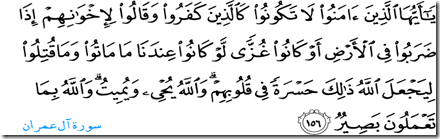 Quran 3 Verse 156 Allah gives life and death