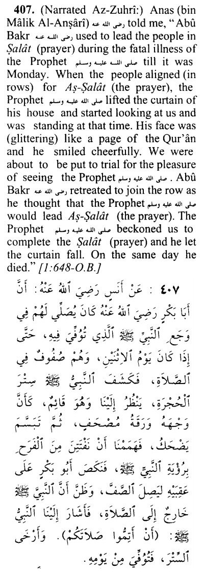 Abu Bakr leading prayers during Prophet's Illness