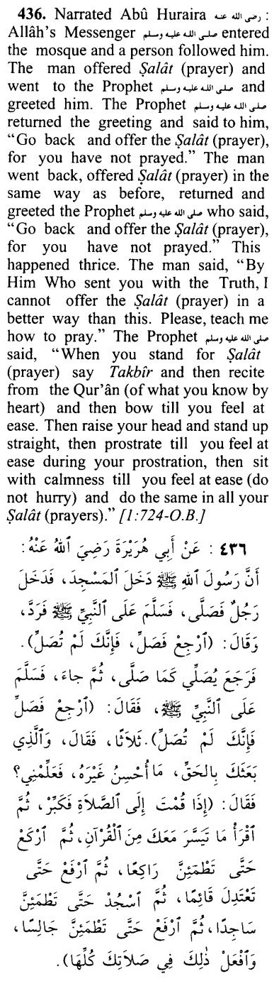 Hadith on Khushu and concentration in salat and prayers