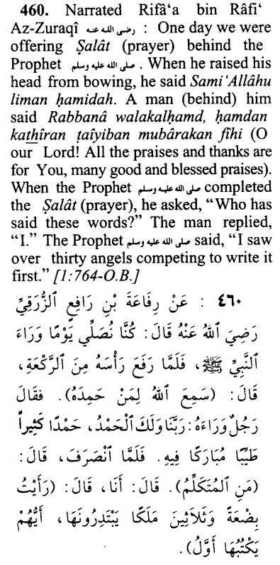Hadith on Dua for standing from Ruku position