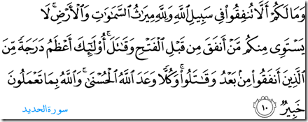 quran 57 verse 10 spend charity in the cause of Allah