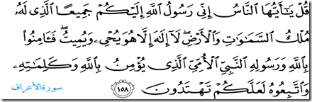Quran 7 Verse 158 Allah owns the universe Lord