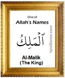 Allah name Al-Malik King Quran