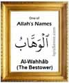 Al-Wahhab - 99 names of Allah