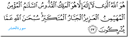 Quran 59 verse 23 Allah is the One Quddoos