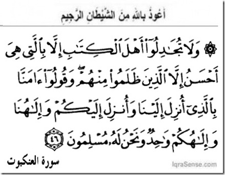 Surah Ankaboot-V46 - Arguing with the people of the book