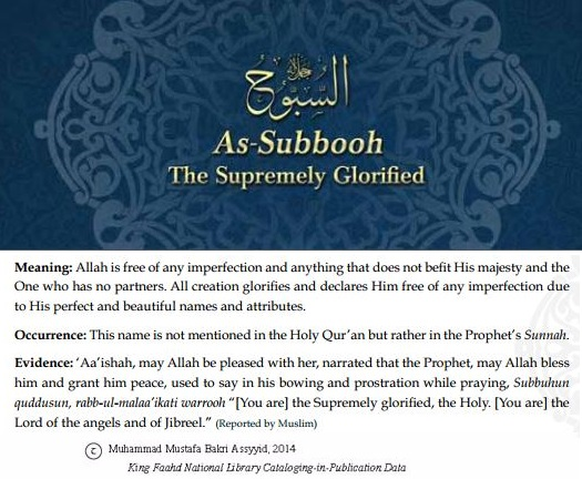 Allah's names - As-Subbooh