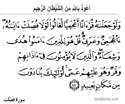 Surah Fussilat verse 44 - Quran revealed in Arabic because?