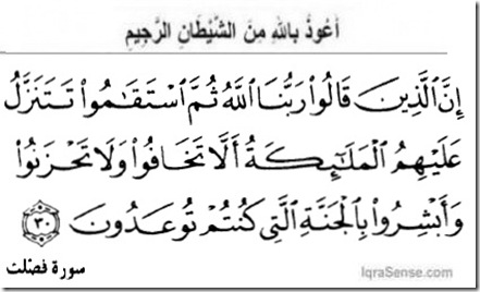 Muslim time of death Surah Fussilat Verse 30