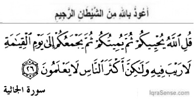 Surah Jathiya Verse 24 Non-believers deem nothing can destroy them