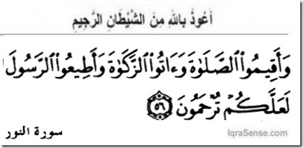 Quran verses on Allah's mercy Nur-V56
