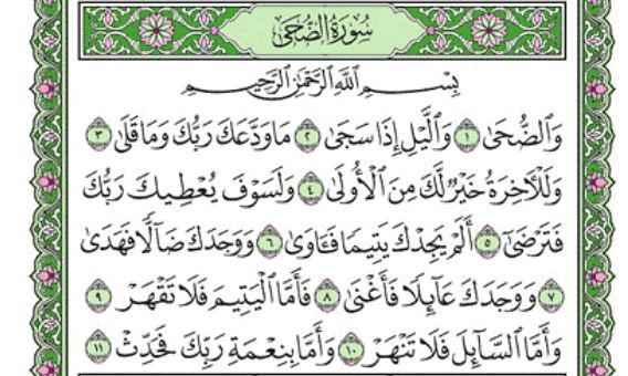 Surah Ad-Duha Arabic English Translation