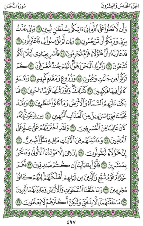 Surah Ad-Dukhan Arabic English Translation