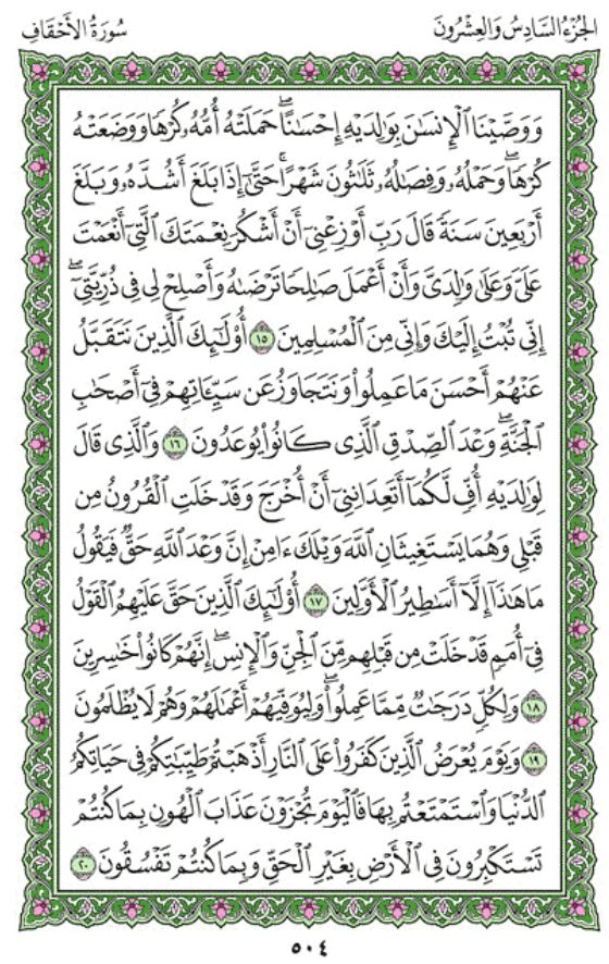 Surah Al-Ahqaf Arabic English Translation
