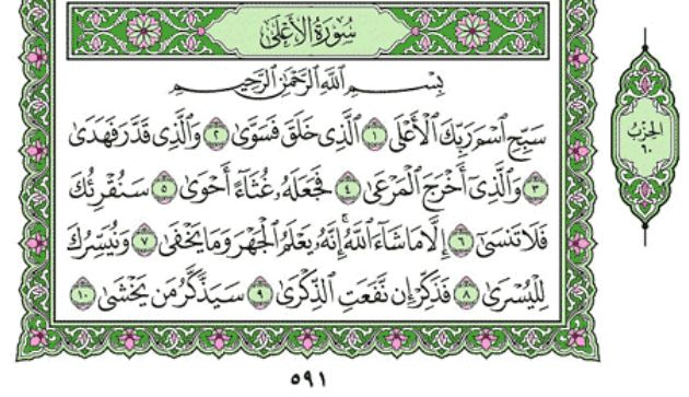 Surah Al-A'la Arabic English Translation
