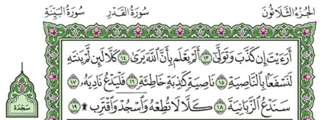 Surah Al-Alaq Arabic English Translation