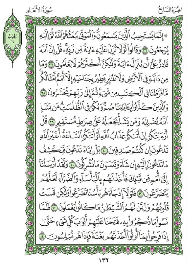 Surah Al-Anaam Arabic English Translation