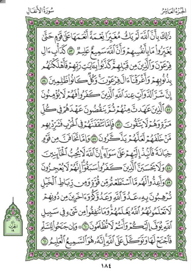 Surah Al-Anfal Arabic English Translation