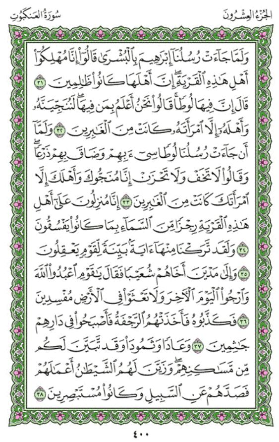 Surah Al-Ankabut Arabic English Translation