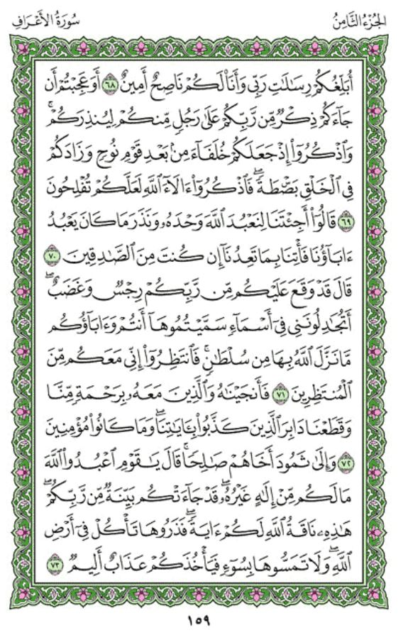 Surah Al-A'raf Arabic English Translation