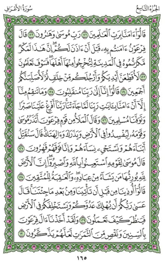 Surah Al-Araf Arabic English Translation