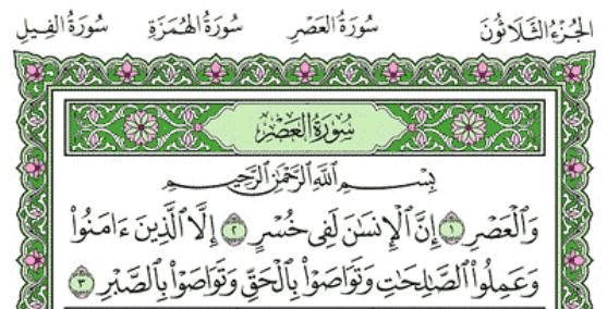 Surah Al-Asr Arabic English Translation
