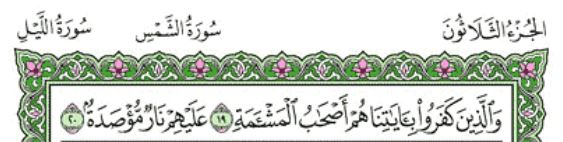 Surah Al-Balad Arabic English Translation