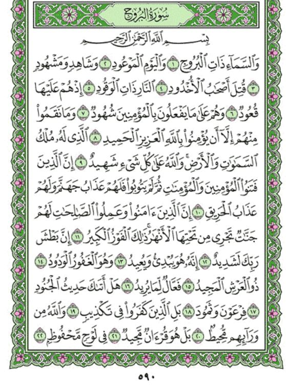 Surah Al Burooj Chapter 85 From Quran Arabic English Translation