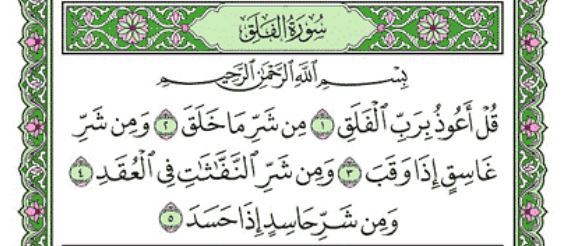 Surah Al-Falaq Arabic English Translation