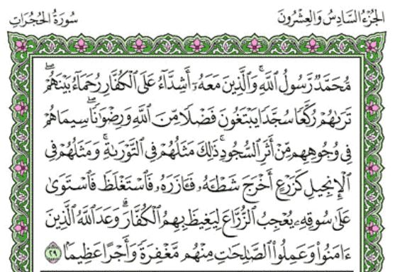 Surah Al-Fath Arabic English Translation