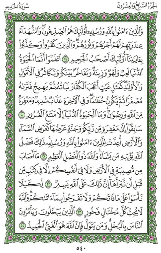 Surah Al-Hadid Arabic English Translation