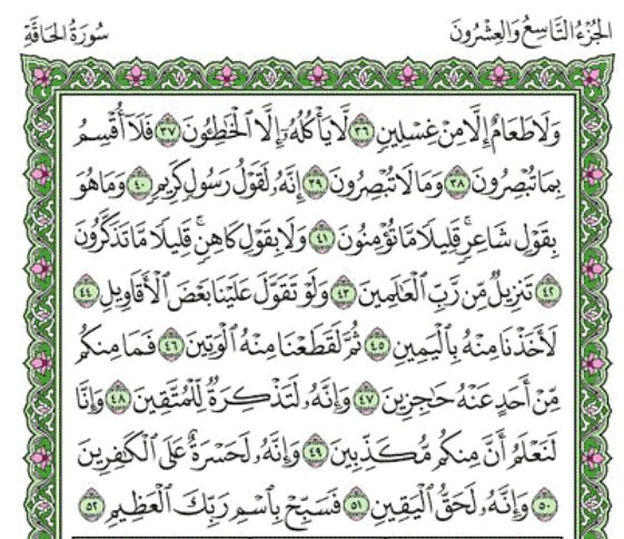 Surah Al-Haqqah Arabic English Translation