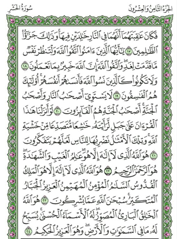 Surah Al-Hashr Arabic English Translation