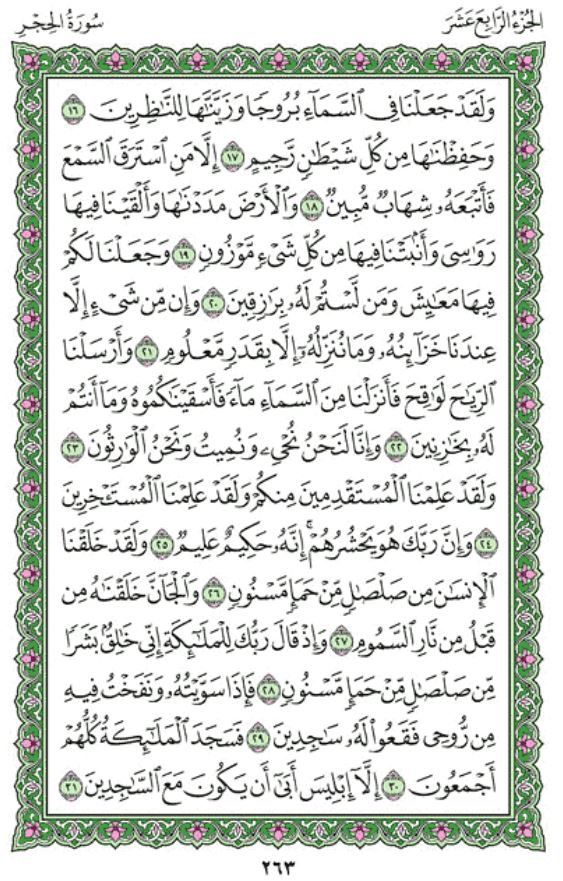 Surah Al-Hijr Arabic English Translation